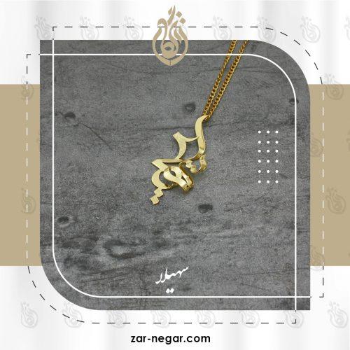 گردنبند طلا اسم سهیلا