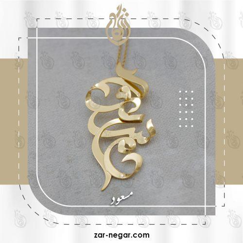 گردنبند طلا اسم مسعود