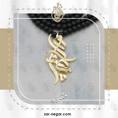 گردنبند طلا اسم منصوره