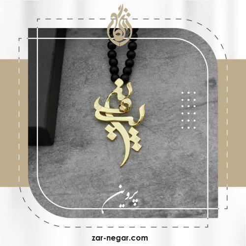 گردنبند طلا اسم پروین