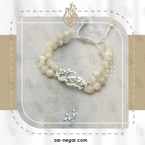 دستبند طلا اسم افسانه