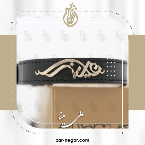 دستبند اسم علی و مینا