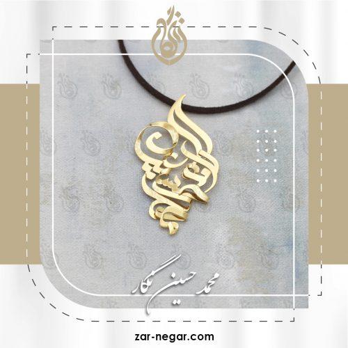 گردنبند اسم محمد و حسین و نگار