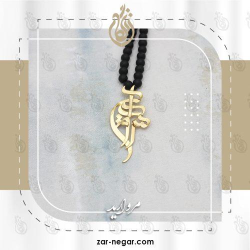 گردنبند طلا اسم مروارید