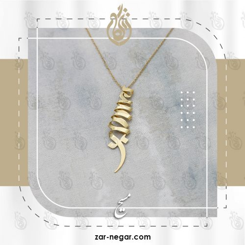 گردنبند طلا اسم مسیح