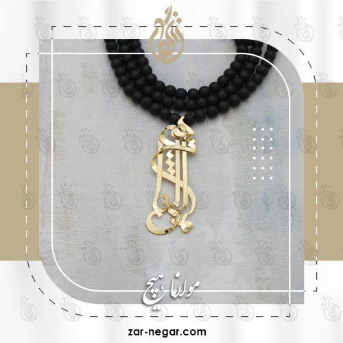 گردنبند اسم مولانا و هیچ