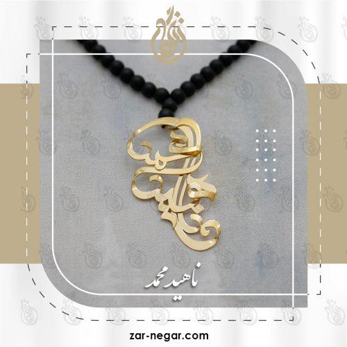 گردنبند اسم ناهید و محمد