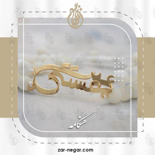 دستبند طلا اسم هستی