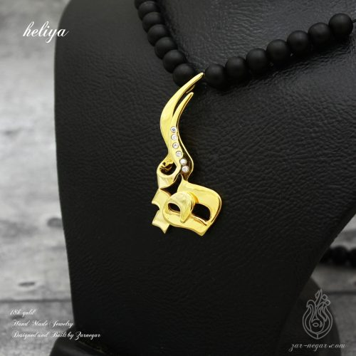 گردنبند طلا اسم هلیا