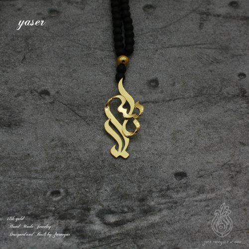 گردنبند طلا اسم یاسر